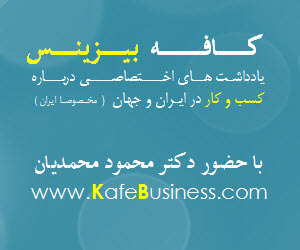 Kafebusiness