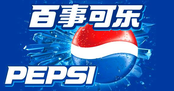 Marketing pepsi china - Essay Example - August 2019 - 2631 words