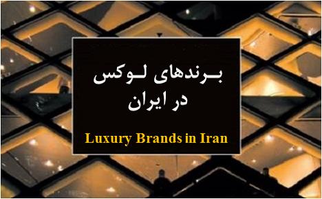 برندهای لوکس ایرانی کدام هستند؟