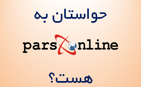 اسپانسرینگ با سرعت پارس آنلاین