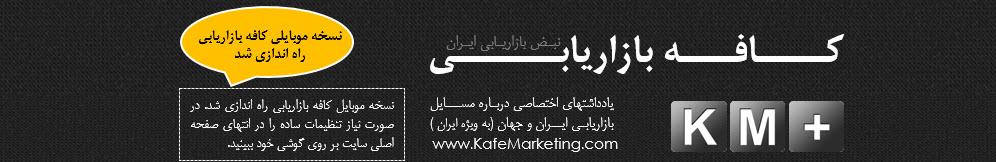 کافه بازاریابی