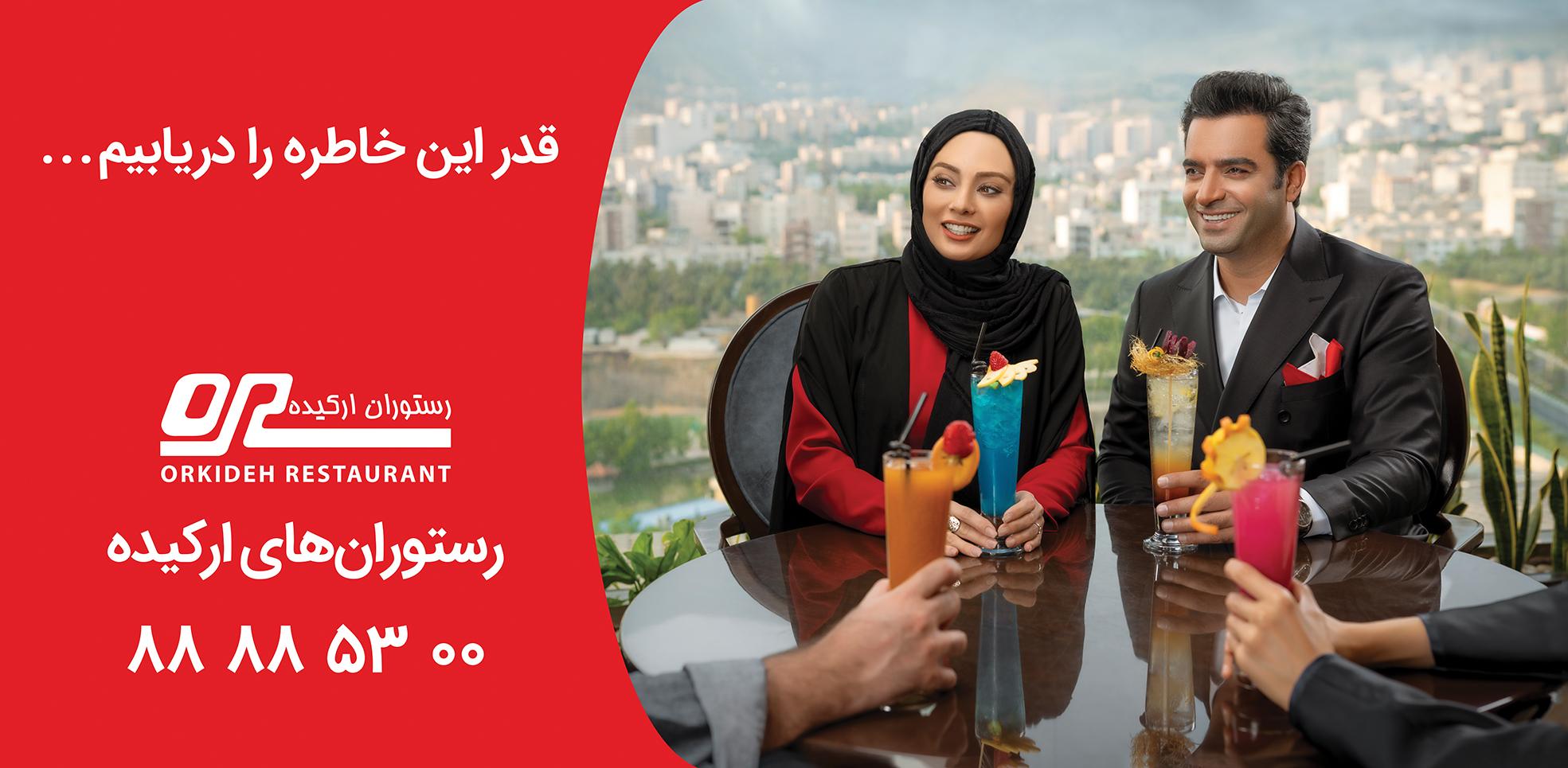 حضور یکتا ناصر و منوچهر هادی در تبلیغات رستوران ارکیده